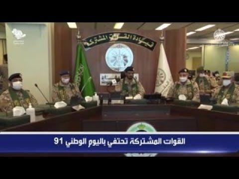 بالفيديو .. القوات المشتركة تحتفي باليوم الوطني 91
