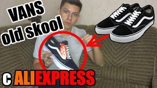 Кеды VANS old skool c AliExpress (fake)