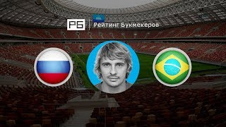 Прогноз Максима Калиниченко: Россия — Бразилия