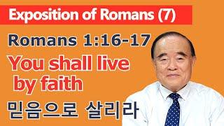 서문강 목사의 로마서 강해 7.  믿음으로 살리라 (You shall live by faith)
