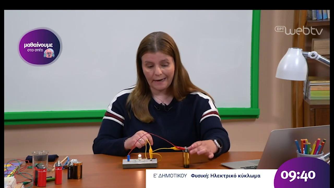 Μαθαίνουμε στο Σπίτι- Φυσική Ε Δημοτικού- Ηλεκτρικό Κύκλωμα | 01/04/2020 | ΕΡΤ