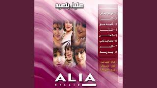 Hia Chay Ouhouma Chay تحميل MP3