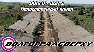 Непостроенный канал Волго - Дон 2