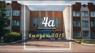 Клип на выпускной (4а 19 школа) г.Ишимбай