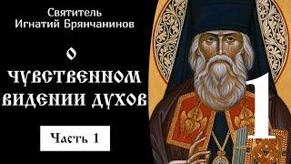 1/6 О чувственном видении духов. Игнатий Брянчанинов.