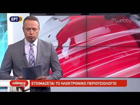 Τίτλοι Ειδήσεων ΕΡΤ3 19.00 | 08/10/2018 | ΕΡΤ