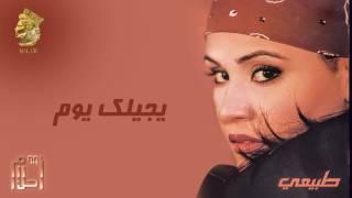 تحميل اغاني أحلام - يجيلك يوم (النسخة الأصلية)  1999  (Ahlam - Yjilak Youm (Official Audio MP3