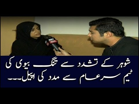 Woman appeals for help to team Sar-e-Aam against the torture of husband .