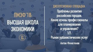 Проблемы развития российских городов. 1/7: рынок урбанистических услуг