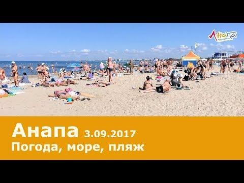 Анапа. Погода 3.09.2017 центральный пляж море ЖАРКО КАК ЛЕТОМ