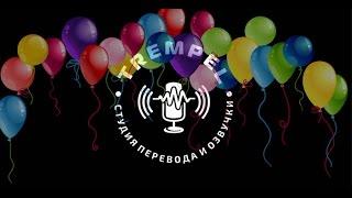 Нам исполнился год! День рождения канала Trempel
