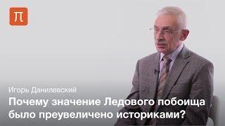 История России, Ледовое побоище  ист. Игорь Данилевский