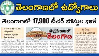 తెలంగాణ రాష్ట్రంలో 17,900 టీచర్ పోస్టుల ఖాళీ | Telangana Latest Job opportunities 2020