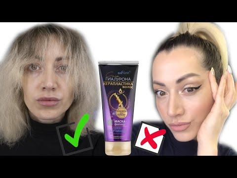 Сила гиалурона керопластика волос от BIELITA!