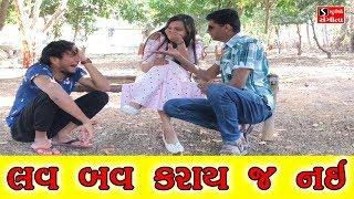 લવ બવ કરાય જ નઈ | Dhaval Domadiya | Gujju Funny Video | Studio Sangeeta | Kholo.pk