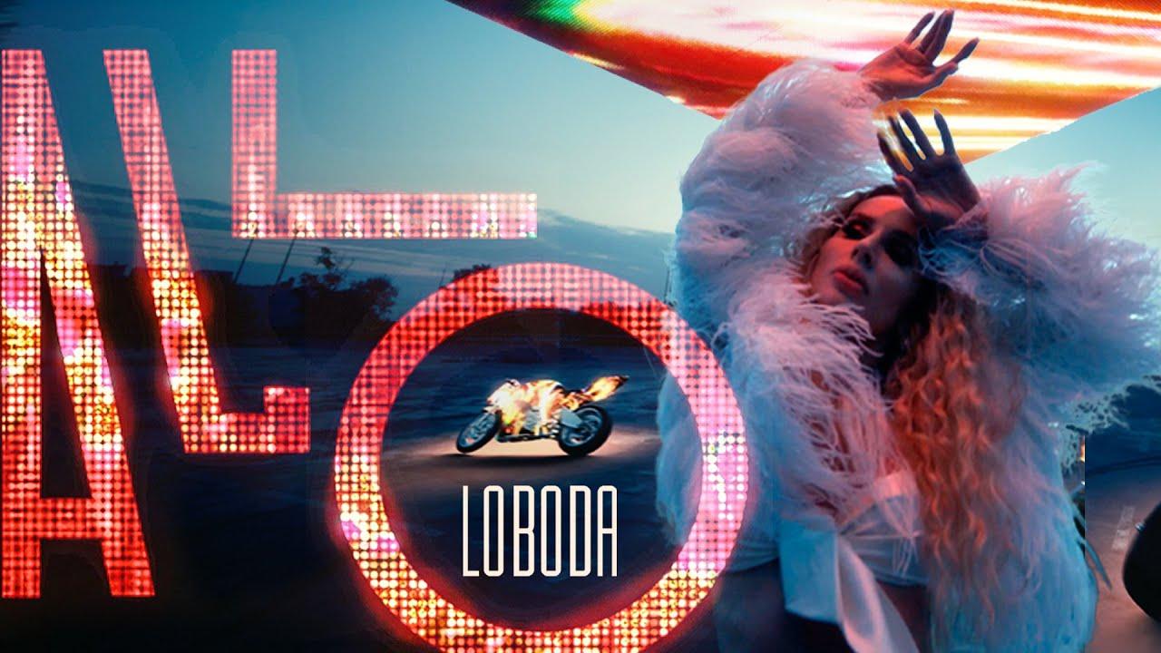 LOBODA — Allo