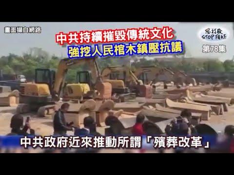 【思打廢-STOP FAKE】第78集 中共強行開挖棺木火化屍體