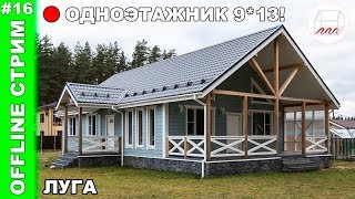 Самый популярный одноэтажный дом! #Каркасник 9*13 в Луге на бетонных сваях