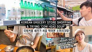 Korean Grocery Store Shopping & Trying Cow Head Soup | 처음 먹어본 소머리국밥? & 국제커플 일상