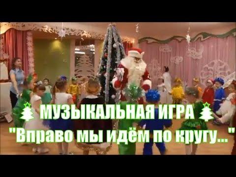 🎄🎄🎄 МУЗЫКАЛЬНАЯ ИГРА с Дедом Морозом \