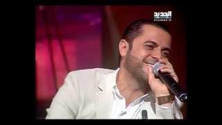 تحميل اغاني جرحلي قلبي - وفيق حبيب - بعدنا مع رابعة MP3