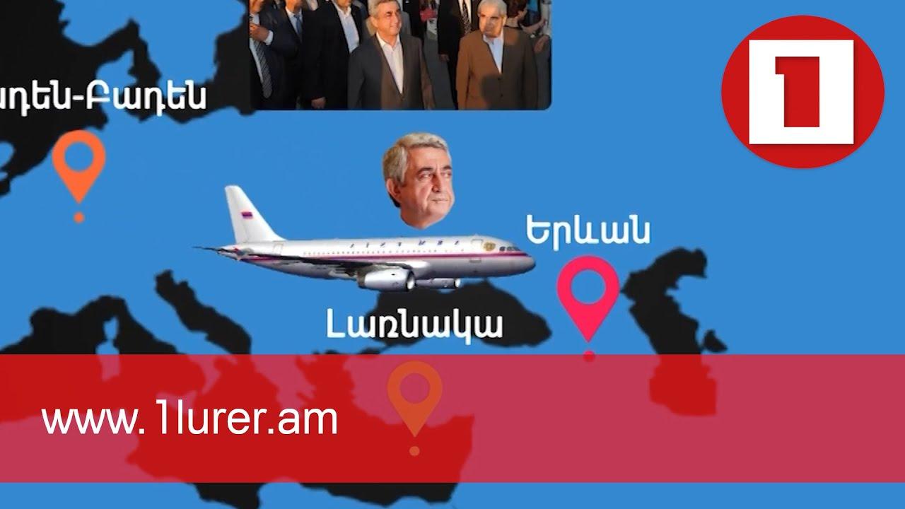 Սերժ Սարգսյանի՝ կառավարական օդանավով Բադեն-Բադեն այցերի մասին հրապարակումը և նրա պաշտպանի արձագանքը