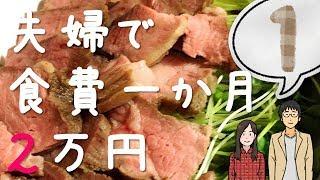 夫婦で食費一か月2万円生活part1節約料理