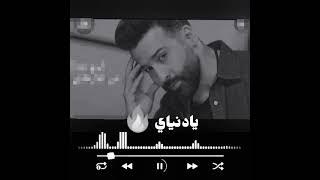 ادم عبدالله _ يادنياي (حصرياً ) Adam Abdullah تحميل MP3