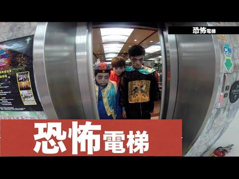 恐怖電梯|殭屍的進擊|香蕉 x 山豬 x 卡古 (видео)