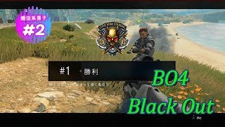 【COD:BO4】#2 婚活修行【ブラックアウト】 - YouTube