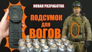 Подсумок БАСМАЧ под страйкбольные ВОГи от компании Военное тактическое снаряжение Вотан - видео