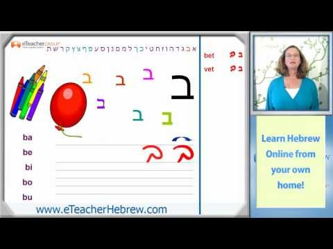 Short Video Lessons   Learn Hebrew with eTeacher