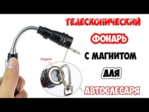 ТЕЛЕСКОПИЧЕСКИЙ ФОНАРЬ С МАГНИТОМ - МЕЧТА АВТОМОБИЛИСТА!