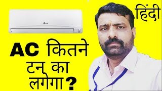 Air Conditioner - How To Select The Proper Size Unit II Hindi