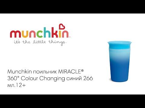 Munchkin поильник MIRACLE® 360° Colour Changing синий 266 мл.12+