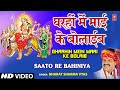 Ghar Hi Mein Maai Ke Bulaiev [Full Song] By Bharat Sharma Byas I Saton Re Bahniya video download