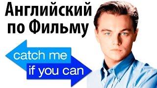 Английский по Фильмам. Catch Me If You Can - Диалоги из Поймай меня, если сможешь. Учить Английский