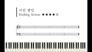 아이유(IU) 이런 엔딩 피아노 커버