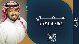 مازيكا فهد ابراهيم - سمي (جلسة 2019 ) تحميل MP3