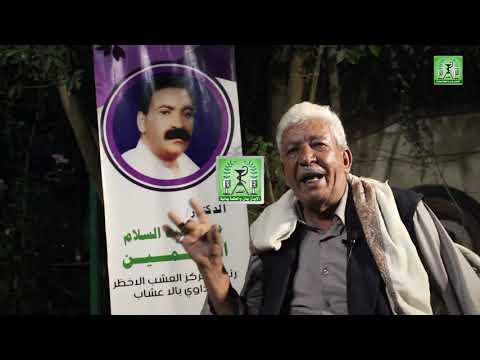علاج أعشاب لمرض القلب ـ علي أحمد التعكري ـ إب ـ إثبات فائدة العلاج