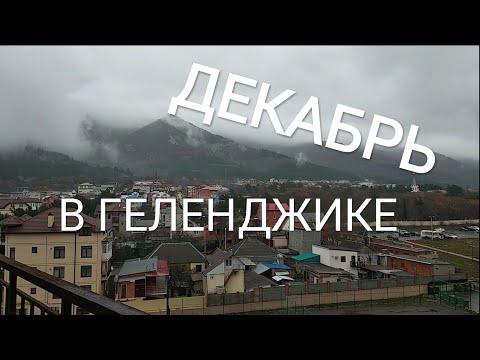 ГЕЛЕНДЖИК В ДЕКАБРЕ ПОХИТИЛИ МАРКХОТСКИЙ ХРЕБЕТ