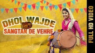 Dhol Wajde Sangtan De Vehre  Ginni Mahi