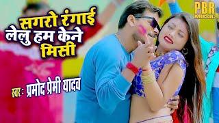प्रमोद प्रेमी यादव Pramod Premi का सबसे बड़ा Hit भोजपुरी Holi Song - सगरो रंगाई लेलु हम केने मिसी - PRAMOD