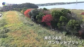 空から見た鹿児島県内の絶景スポット・イベント・観光名所です。鳥目線で大空を飛ぶような感覚をお楽しみください。