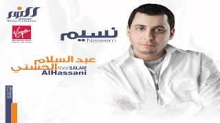 مازيكا Abd El Salam Al Hassany - Zakart Rabby / عبد السلام الحسني - ذكرت ربي تحميل MP3