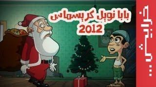 تحميل اغاني بابا نويل كريسماس MP3