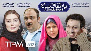 Film Yek Etefagh Sadeh | فیلم یک اتفاق ساده