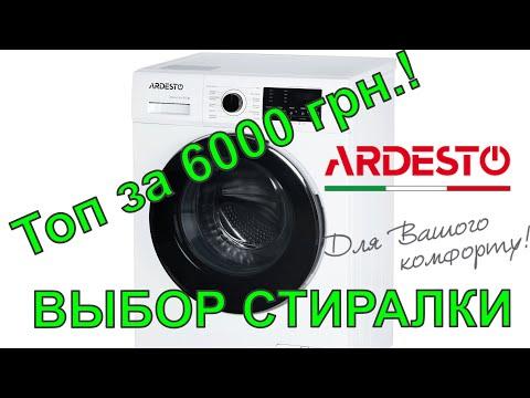 Выбор стиральной машины, ARDESTO топ за свои деньги?