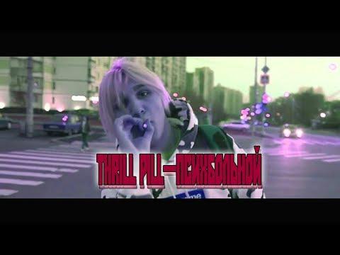 THRILL PILL—Психбольной (КЛИП) by FanCloud
