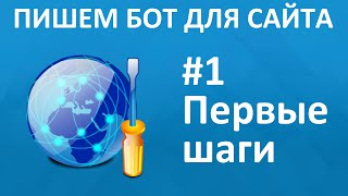 Программирование на C# и Selenium WebDriver #1. Первые шаги